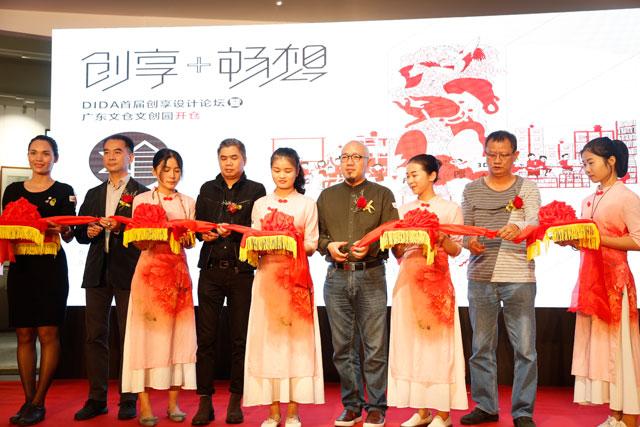 两岸设计师集群东莞文仓文创园成立设计联盟