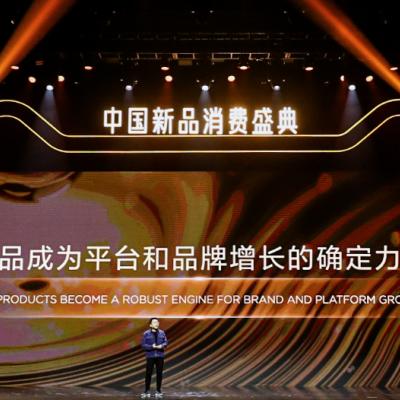 百大品牌登陆天猫小黑盒年度盛典 重磅新品全球首发