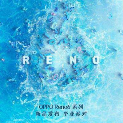 "OPPO Reno6官宣定档5月27日,开启""夏日晴海大冒险"""