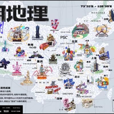 天猫国潮《国潮地理》首张中国原创潮牌/设计师品牌大地图出街