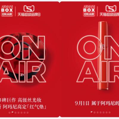 阿玛尼天猫超级品牌日传奇再续Armani Box经典红色魅力